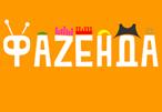 Частный пансионат Фазенда